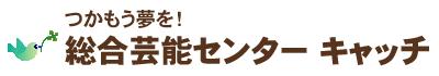 大阪・芸能事務所 総合芸能センター キャッチ